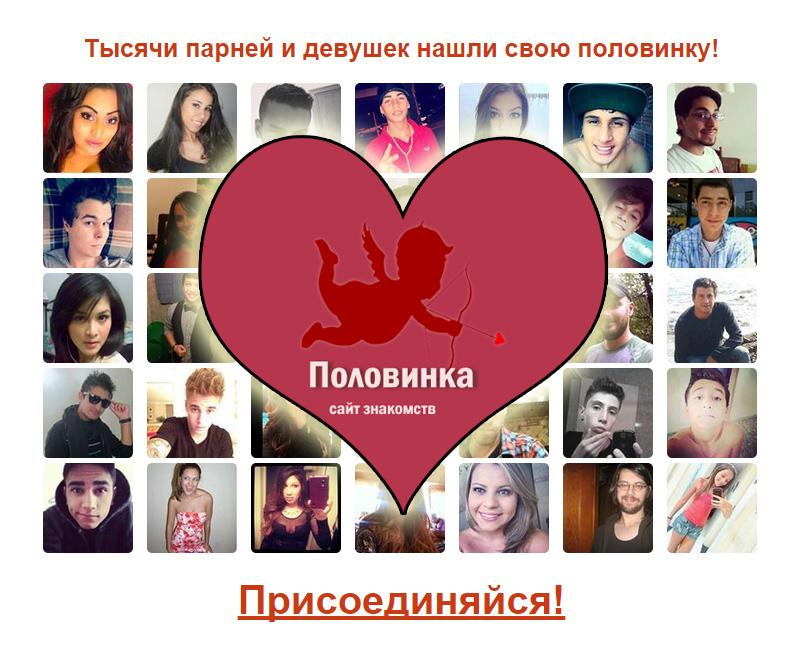 Знакомства в Барнауле. Ваш номер телефона не будет виден ни кому кроме Вас!
